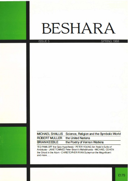 Beshara Magazine Issue 5 Spring 1988 Front Cover